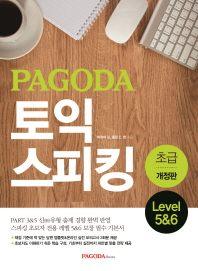 PAGODA 토익 스피킹 초급 Level 5&6