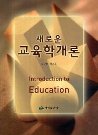 새로운 교육학개론