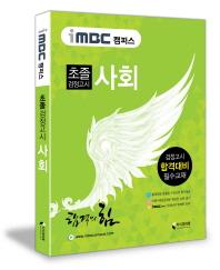 iMBC 캠퍼스 초졸 검정고시 사회(합격의 힘)