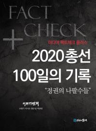2020 총선 100일의 기록: 정권의 나팔수들
