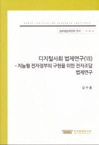 디지털사회 법제연구. 7