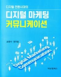 디지털 마케팅 커뮤니케이션