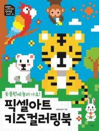 픽셀아트 키즈 컬러링북: 동물원에 놀러 가요!