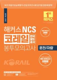 해커스 NCS 코레일 한국철도공사 봉투모의고사: 운전/차량(2021)