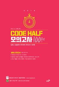 김한나의 코드하프 모의고사 100제(2018)