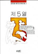 제5열(상권)(김성종추리문학전집 3)