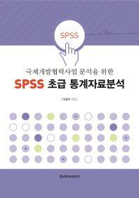 국제개발협력사업 분석을 위한 SPSS 초급 통계자료분석
