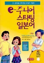 주니어 스타팅 일본어(별책부록 포함)