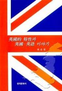 영국적 특성과 영국 영어이야기