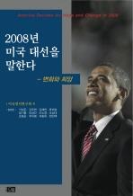 2008년 미국 대선을 말한다: 변화와 희망