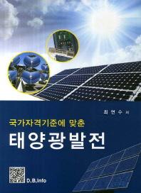국가자격기준에 맞춘 태양광발전