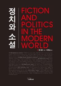 정치와 소설