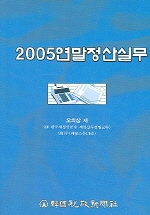 2005 연말정산실무
