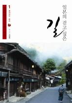 일본의 걷고 싶은 길. 1: 홋카이도 혼슈