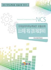 요소부품 재질검토(재료열처리)