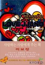 러브장(LOVE JJANG)