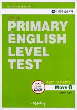PELT Move 1(초등영어 수준별 표준학습서)