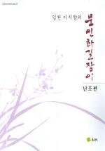 문인화 길잡이(임천 이지향의)(난초편)