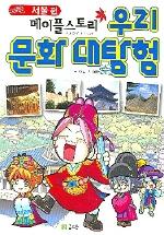 우리문화대탐험(메이플 스토리)(서울편)