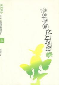 춘하추동 신사주학(춘)