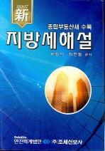 신 지방세해설(2007)