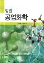 공업화학(정밀)