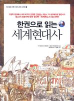 한권으로 읽는 세계현대사