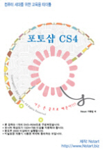 동영상으로 배우는 포토샵 CS4(DVD 1장)