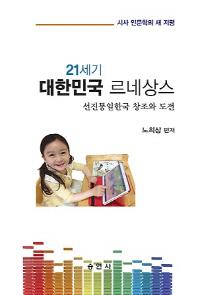 21세기 대한민국 르네상스