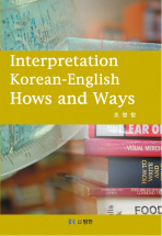 INTERPRETATION KOREAN-ENGLISH HOWS AND WAYS