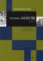 거꾸로 생각하는 교육과정 개발(핸드북)