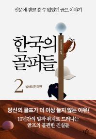 한국의 골퍼들. 2: 발상의 전환편