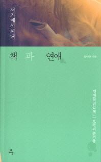 서가에서 꺼낸 책과 연애