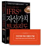 IFRS와 자산가치 투자지도