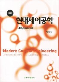 현대제어공학