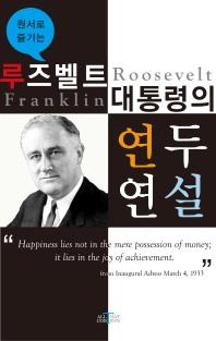 원서로 즐기는 루즈벨트 대통령의 연두연설