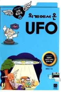 외계에서 온 UFO