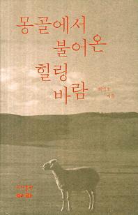 몽골에서 불어온 힐링바람