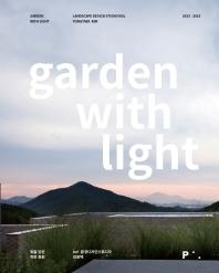 빛을 담은 작은 정원
