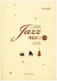 Jazz 에필로그. 2
