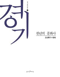 경기 천년의 문화사: 조선후기~현대