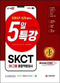 유튜브로 쉽게 배우는 5일 특강 SKCT SK그룹 종합역량검사(2021 상반기)
