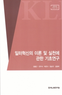 일터혁신의 이론 및 실천에 관한 기초연구