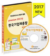 한국기업체총람(확장판)(2017)(CD)