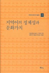 지역어의 정체성과 문화가치