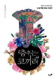 춤추는 코끼리