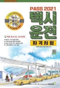 Pass 택시운전자격시험 부산 울산 경남