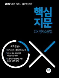 2022 대비 법원직 핵심지문 OX 형사소송법