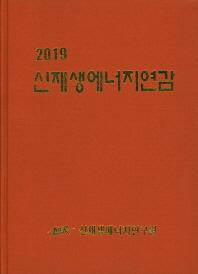 신재생에너지연감(2019)