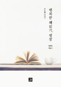 행복한 책읽기 평창, 첫 번째 이야기